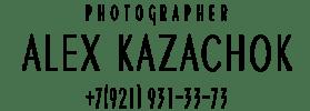 Коммерческий и Рекламный Фотограф в Санкт-Петербурге Алексей Казачок